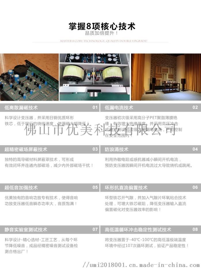 优美环形变压器 -04.jpg