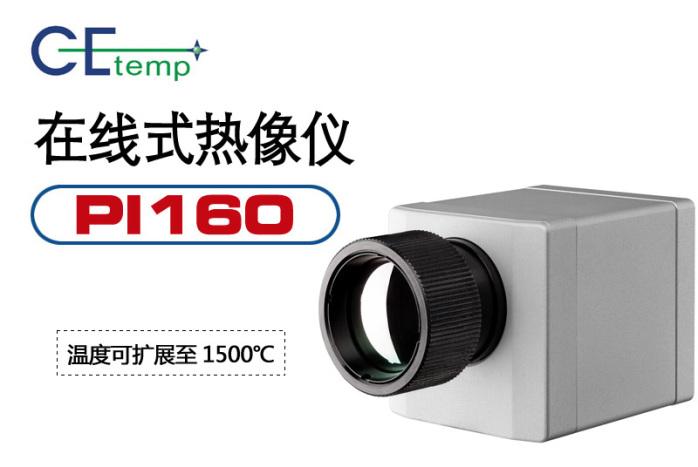 PI160-a.jpg