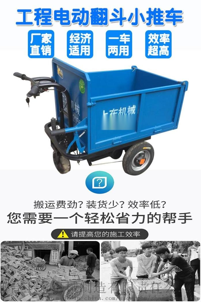 上東電動手推車建築工地灰斗車77236832