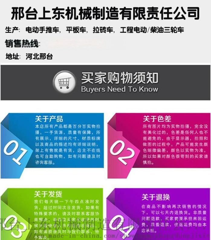 上東電動手推車建築工地灰斗車77237202