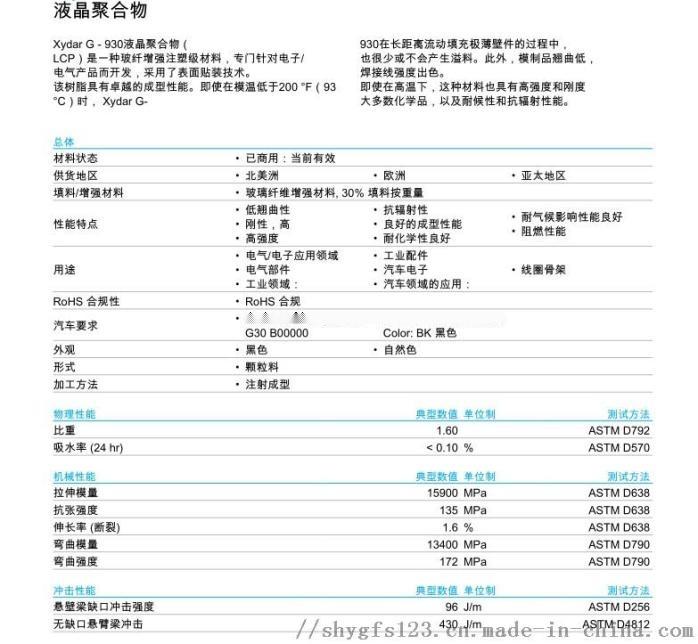 苏威G-930BK原厂物性图2.jpg