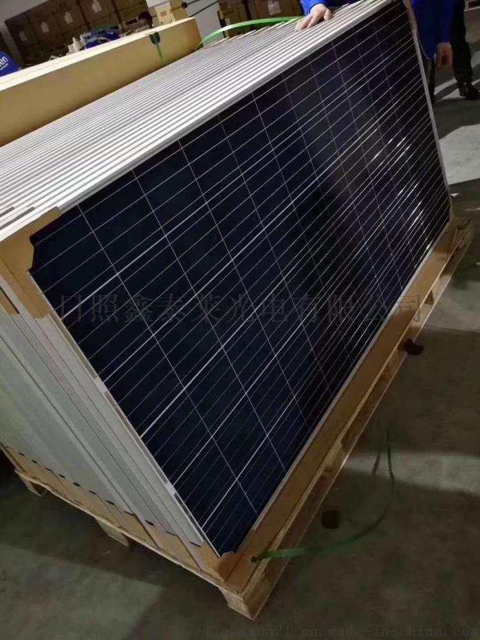 270W275W多晶太陽能電池板廠商 鑫泰萊光電78344932