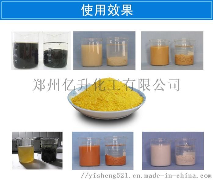 30聚合氯化铝,高效PAC自来水净化絮凝剂52526972