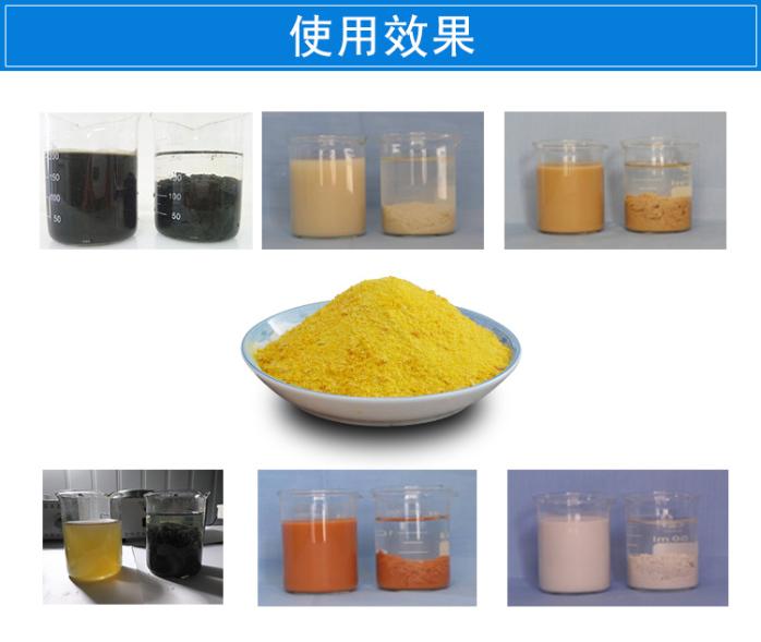 亿升化工水处理絮凝剂PAC固体聚合氯化铝41377862