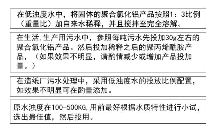 亿升化工水处理絮凝剂PAC固体聚合氯化铝41377892