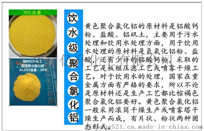 普货聚合氯化铝,28聚合氯化铝,30聚合氯化铝41375112