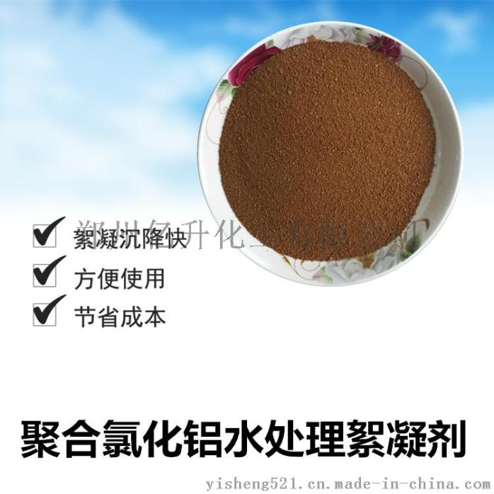普货聚合氯化铝,28聚合氯化铝,30聚合氯化铝41374942