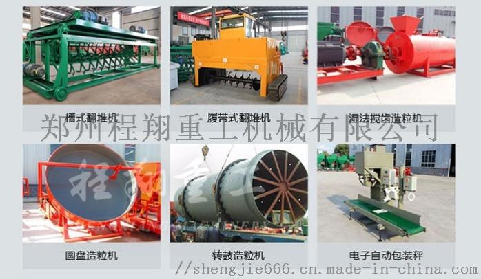 湿法搅齿造粒机 猪粪制作有机肥生产线造粒设备78297782