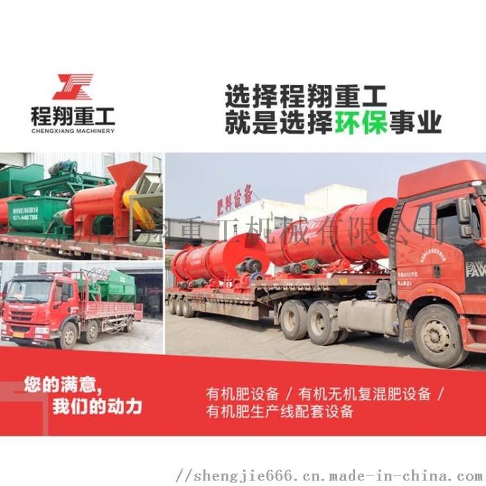 养猪场处理猪粪环保方案:利用有机肥生产设备加工有机肥78291552