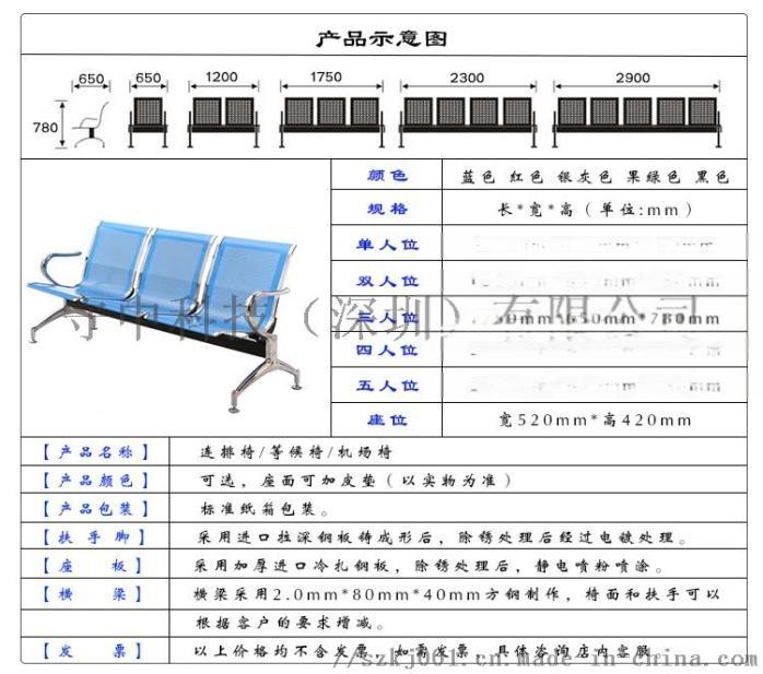 304三人位全不锈钢排椅图片75753445