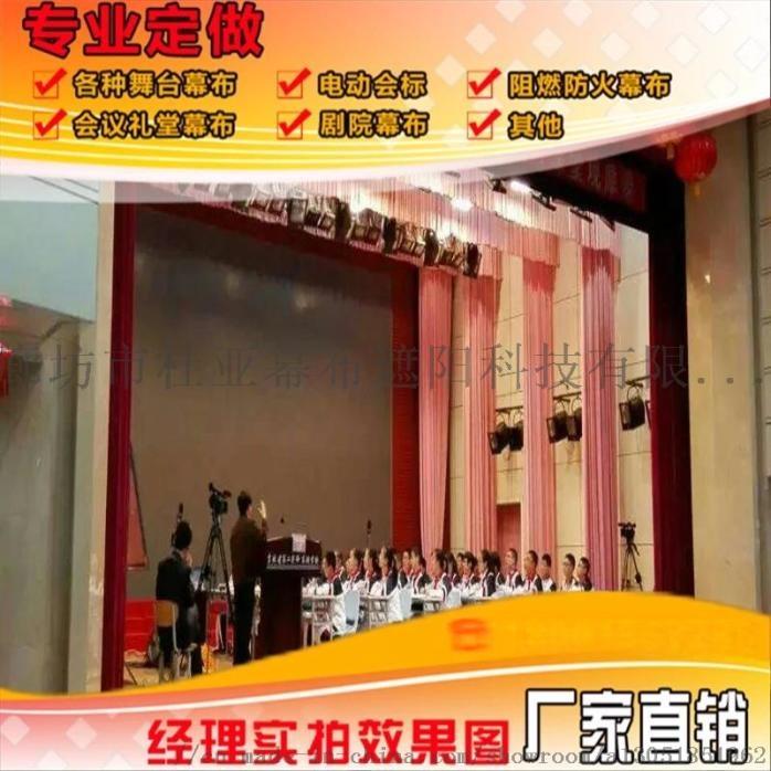 內蒙古呼和浩特舞臺幕布呼市定做大電動禮堂會議幕布789924702