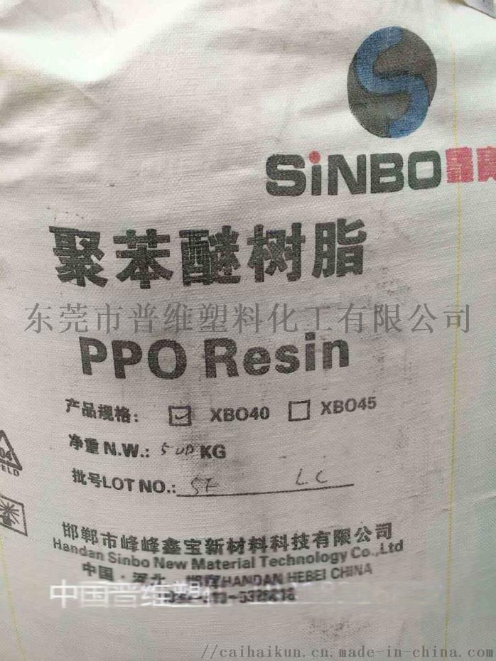 鑫宝PPO粉末阻燃耐高温 PPE粉 聚苯醚粉790942242