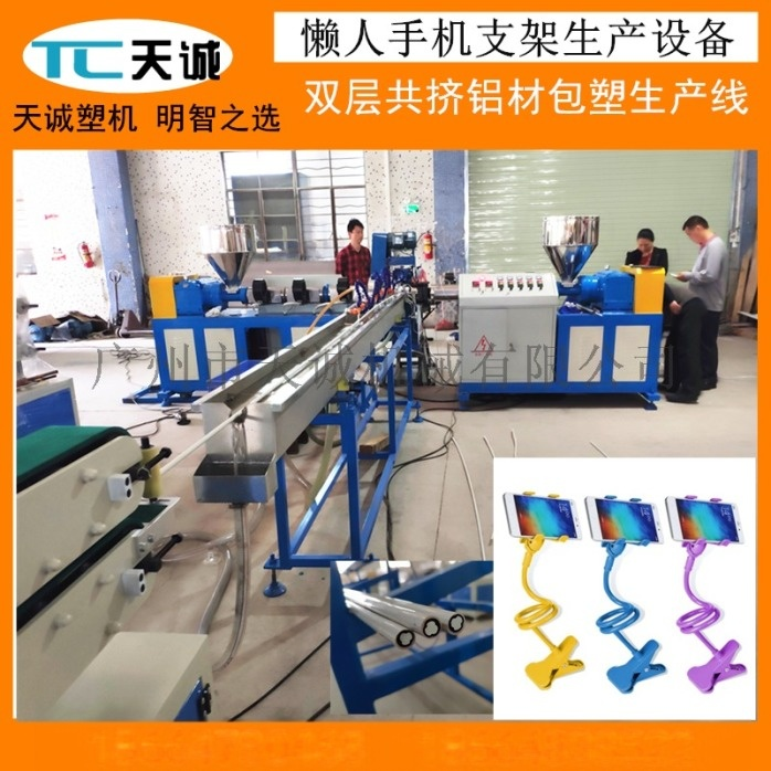 厂家直供手机懒人支架杆生产设备  天诚塑机790725702