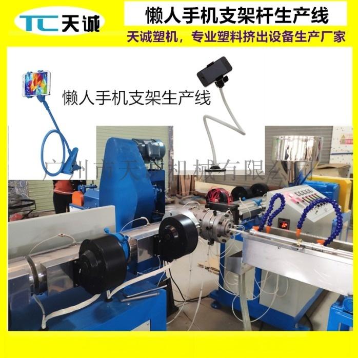 厂家直供手机懒人支架杆生产设备  天诚塑机790725692