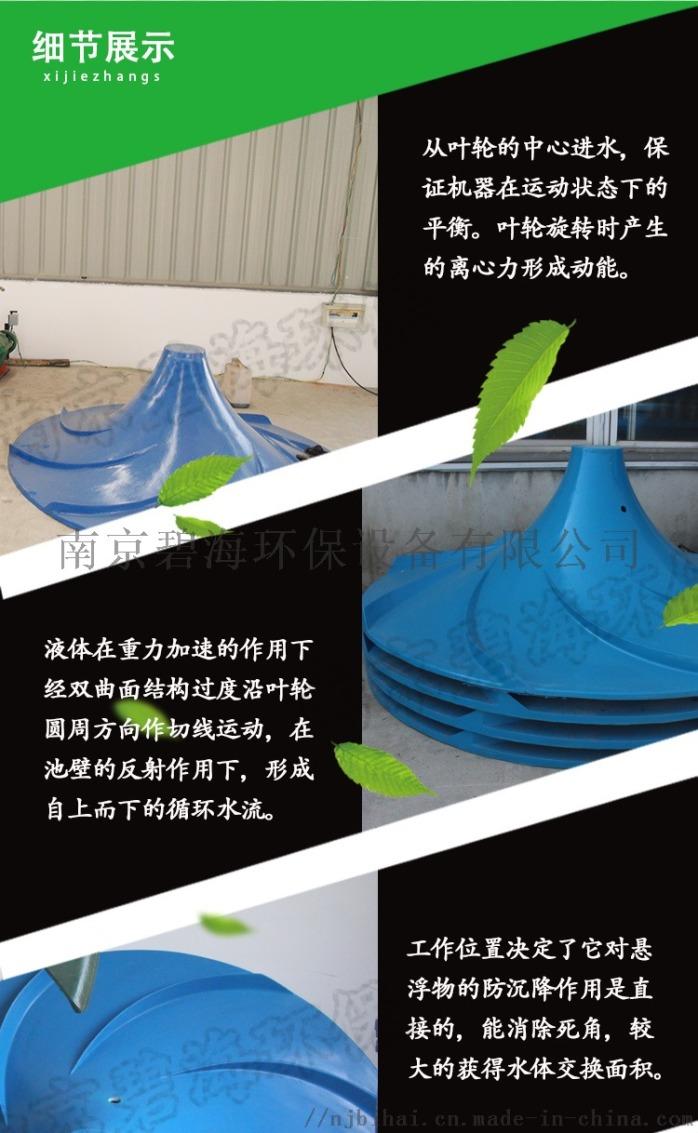 双曲面搅拌机GSJ-1000 碧海环保 伞形搅拌机74765185