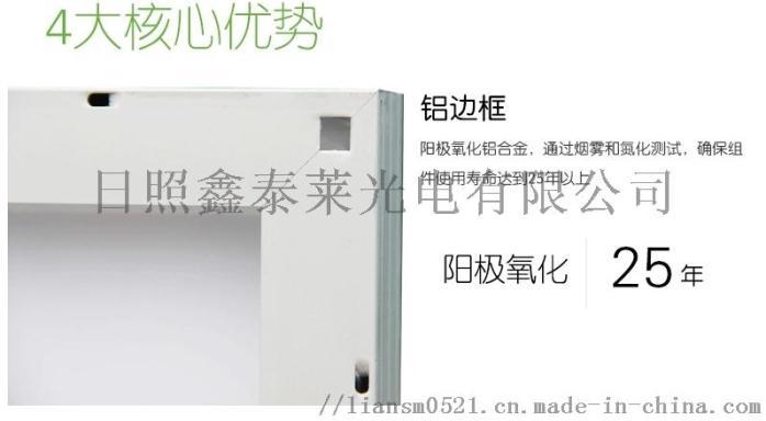 30W單晶太陽能電池板應用原理 單晶板定製78629072