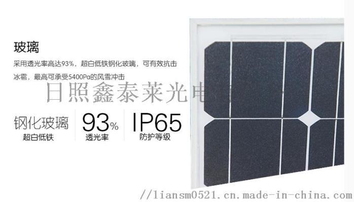 30W單晶太陽能電池板應用原理 單晶板定製78629022
