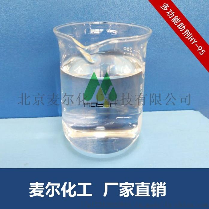 多功能助剂HY-95-01.jpg