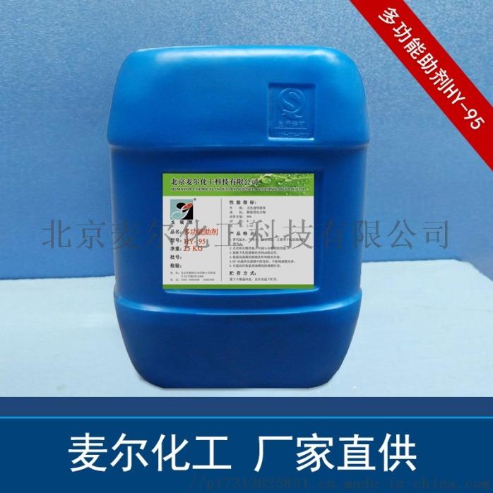 多功能助剂HY-95-03.jpg