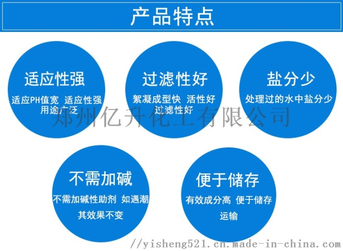 30聚合氯化铝,PAC高效饮用水处理絮凝剂52532022