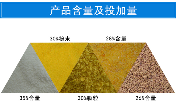亿升化工水处理絮凝剂PAC固体聚合氯化铝41377882