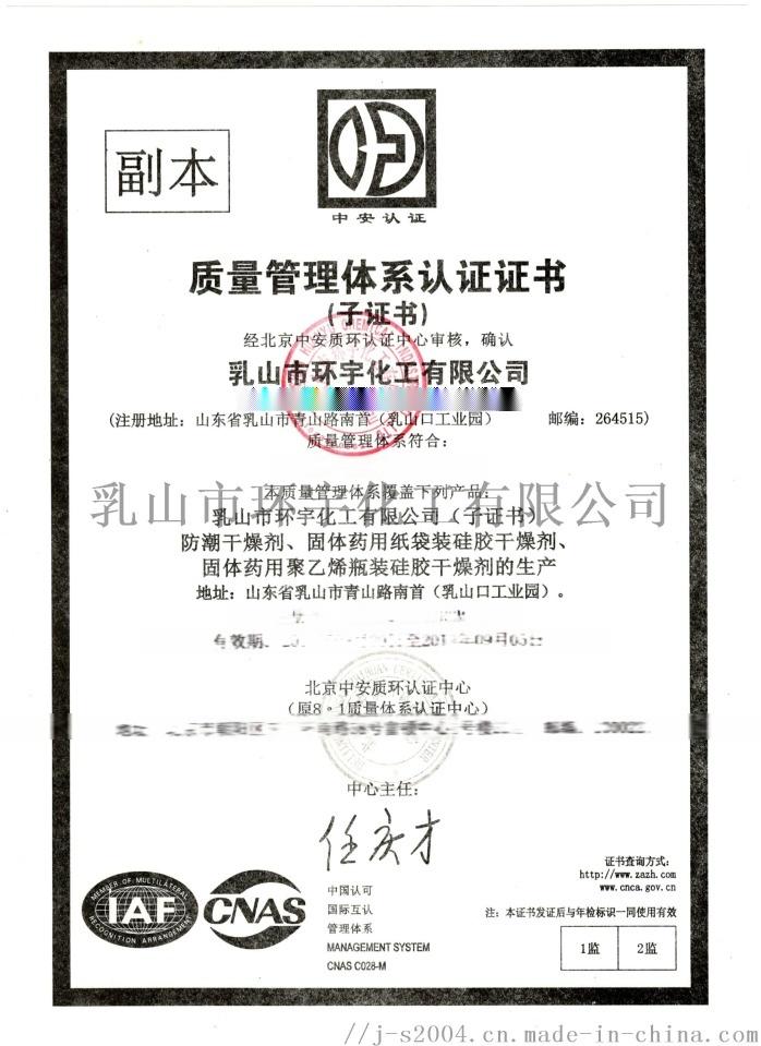 质量管理证书.jpg