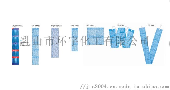 集装箱干燥剂C.png