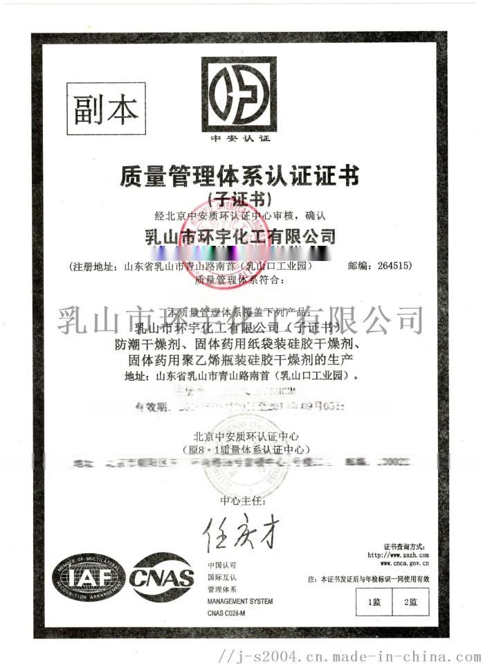 柱状干燥剂1g/2g/3g药用干燥剂79182212