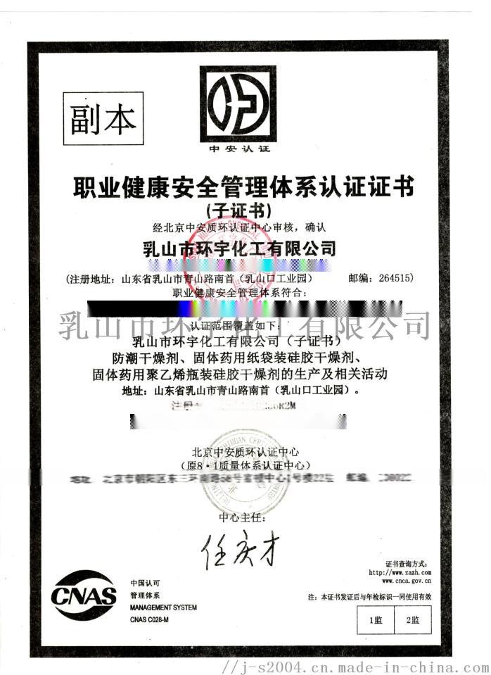 柱状干燥剂1g/2g/3g药用干燥剂79182242