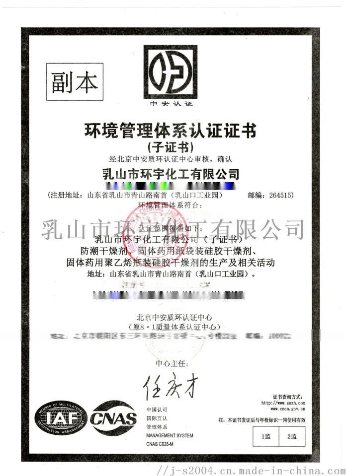 柱状干燥剂1g/2g/3g药用干燥剂79182432