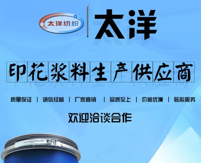 TY-616酸性印花增稠劑_01.jpg
