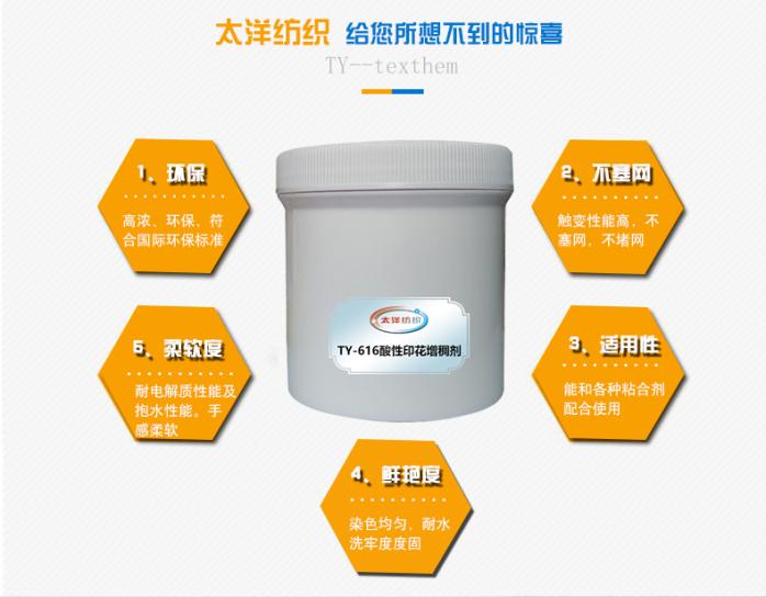 TY-616酸性印花增稠劑_08.jpg