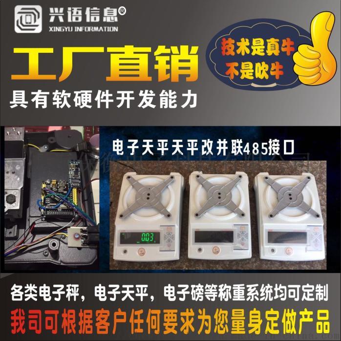 上海分布式以太网称重电子天平,1.5公斤以太网工控电子桌称,可非常规定制的3kg自动控制电子秤794073115