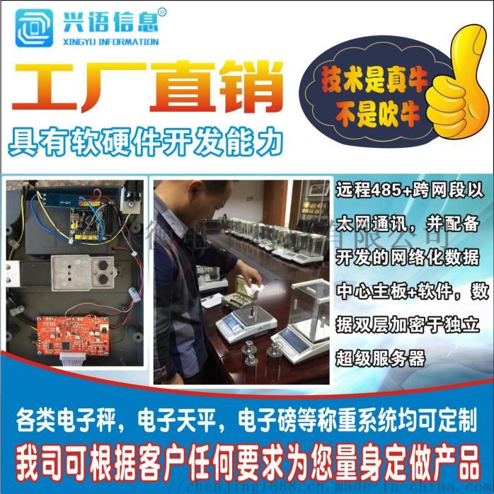 上海分布式以太网称重电子天平,1.5公斤以太网工控电子桌称,可非常规定制的3kg自动控制电子秤794073125