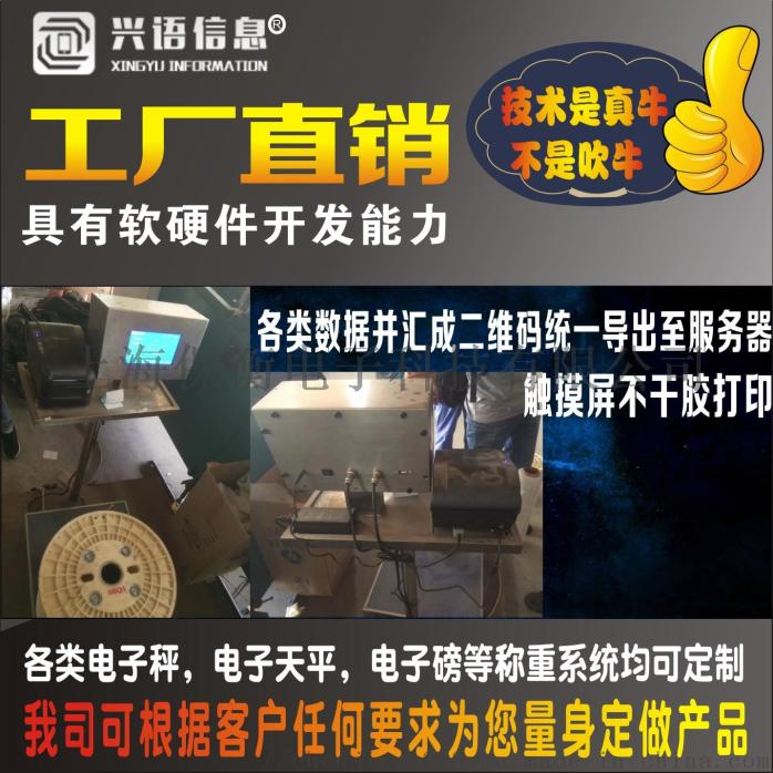 上海1.5公斤二维码带打印电子称,可打印二维码超市专用收银秤,3kg能识别二维码的电子桌秤,联网型追溯电子秤794133035