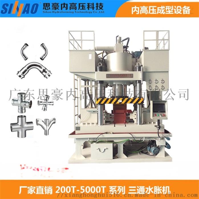 产品代工 不锈钢卡压式管件 佛山三通水胀机793799645