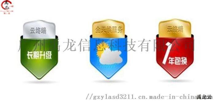 雲教室管理軟體 免費雲桌面系統 YL08 禹龍80777795