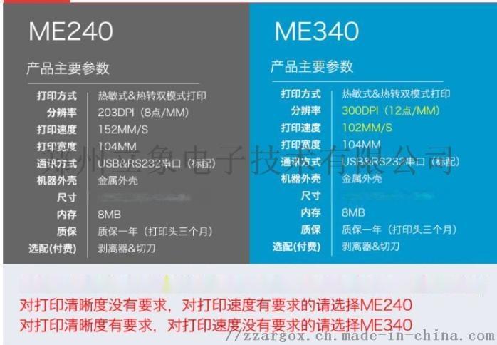 ME3400.jpg