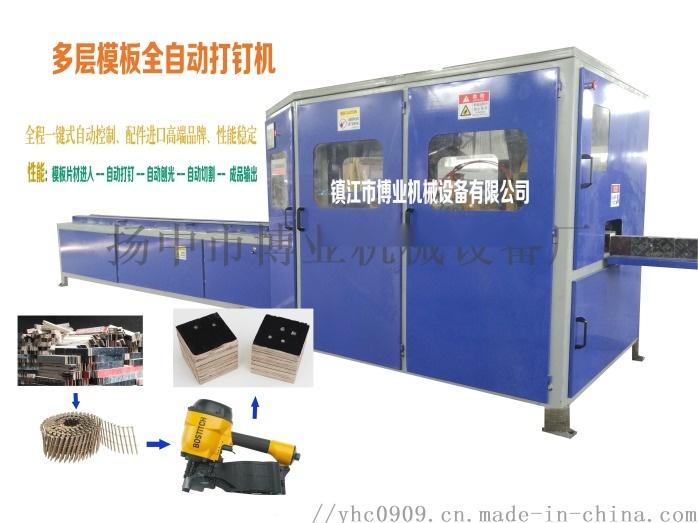 舊建築模板多層板腳墩機器生產廠家博業機械75053005