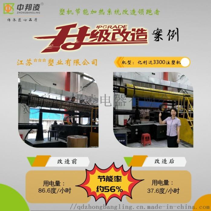 广州汽车配件注塑机节能加热圈改造 省电30%以上81547592