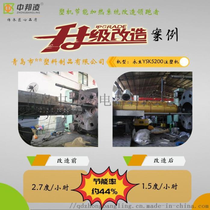 青岛中邦凌 纳米节能加热圈定制 省电升温快63541222