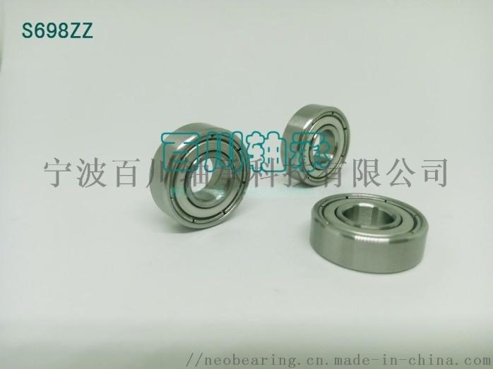 SR1038ZZ 440材質 印刷機不鏽鋼軸承794534092
