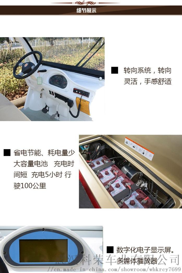 4座電動車_06.jpg