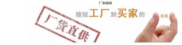 厂家直供图_副本.jpg