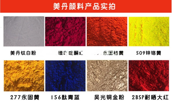 潮州PO1601永固橙半透明颜料橙现货供应80073935