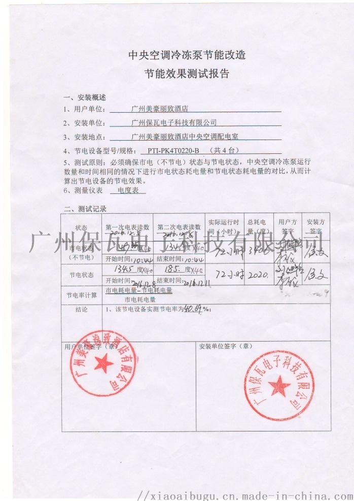 麗致酒店測試報告1.JPG