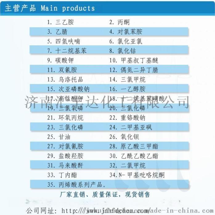 四氢呋喃 国标THF厂家直销81750952