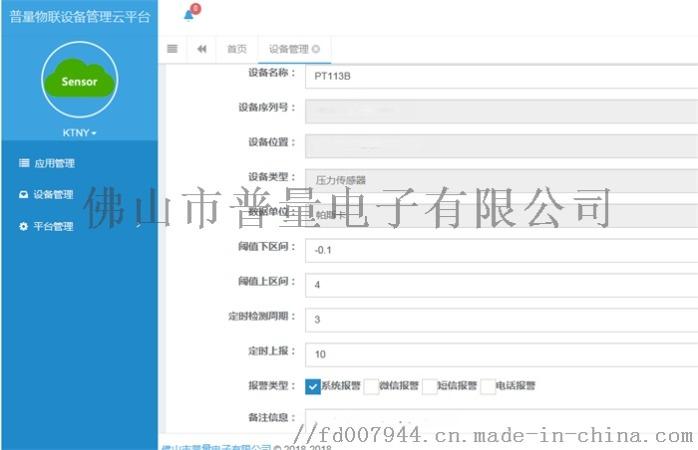 物联网压力传感器PT500-90183010205