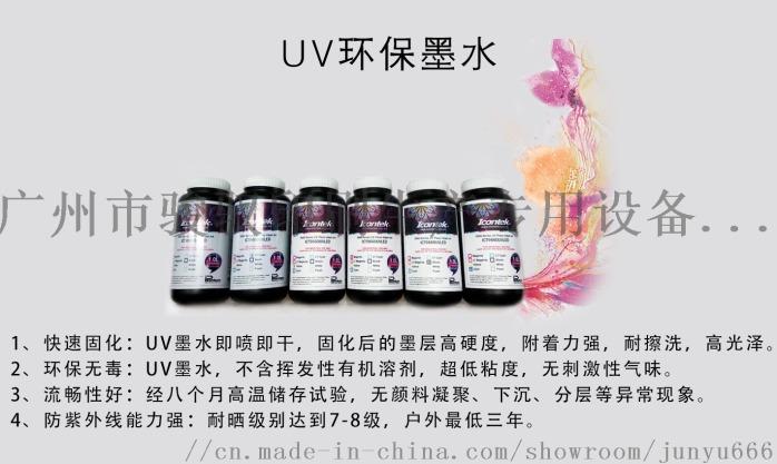 卷板UV打印机_03.jpg