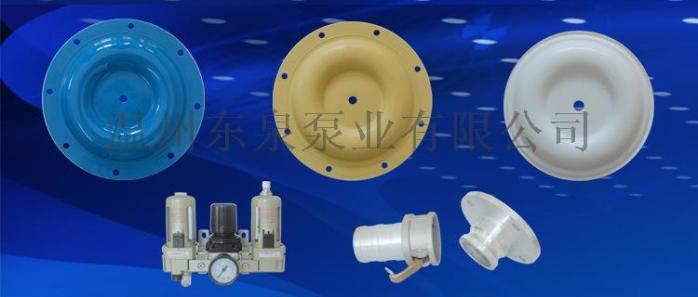 污水处理用工程塑料气动隔膜泵四氟膜片82427265